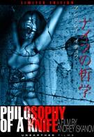 Философия ножа (2008)