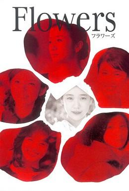 Постер фильма Цветы (2010)