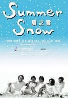 Летний снег (2000)