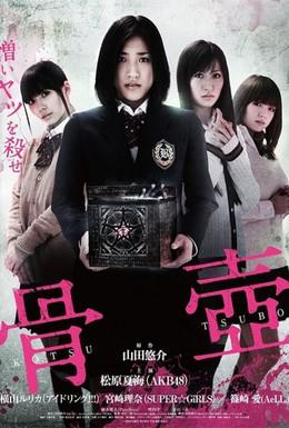 Постер фильма Погребальная урна (2012)