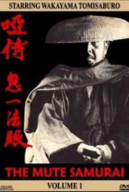 Постер фильма Немой самурай (1973)
