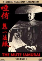 Немой самурай (1973)
