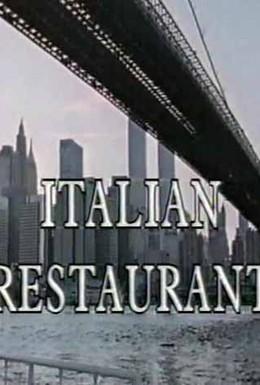 Постер фильма Итальянский ресторан (1994)
