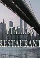Итальянский ресторан (1994)