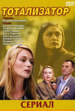 Постер фильма Тотализатор (2003)