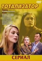 Тотализатор (2003)