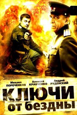 Постер фильма Ключи от бездны: Операция Голем (2004)