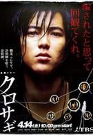 Куросаги (2006)
