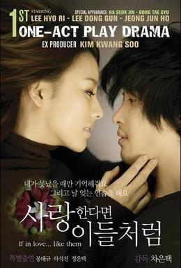 Постер фильма Если любить... как они (2007)