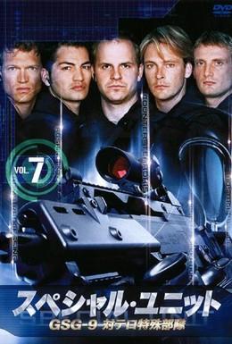 Постер фильма Спецназ (2007)