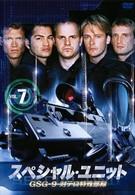 Спецназ (2007)