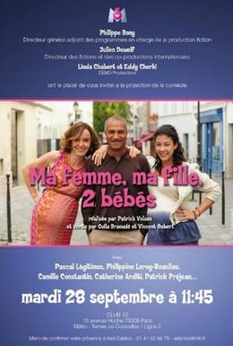 Постер фильма Двое детей, жена и дочь (2010)