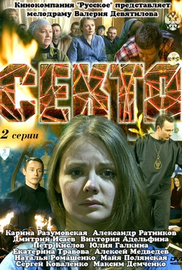 Постер фильма Секта (2011)