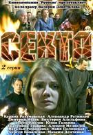 Секта (2011)