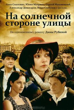 Постер фильма На солнечной стороне улицы (2011)