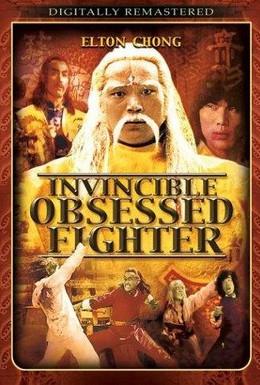 Постер фильма Непобедимый одержимый боец (1983)