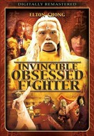 Непобедимый одержимый боец (1983)