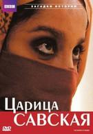 Царица Савская (2002)