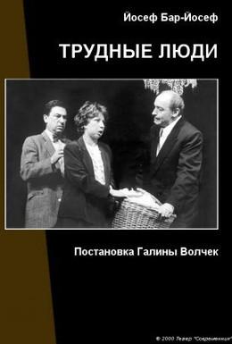Постер фильма Трудные люди (1992)