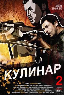 Постер фильма Кулинар (2012)