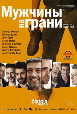 Постер фильма Мужчины на грани (2012)