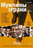 Мужчины на грани (2012)