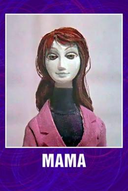 Постер фильма Мама (1972)