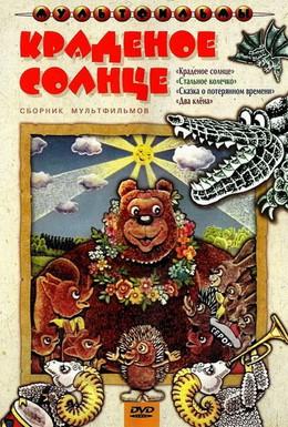 Постер фильма Краденое солнце (1978)