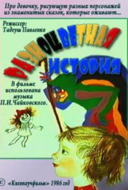 Постер фильма Разноцветная история (1986)