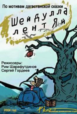 Постер фильма Шейдулла-лентяй (2004)