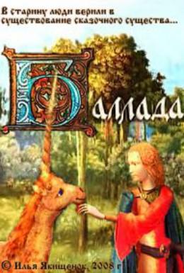 Постер фильма Баллада (2006)