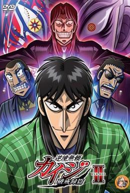 Постер фильма Кайдзи 2 (2011)