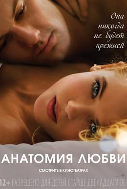 Постер фильма Анатомия любви (2014)