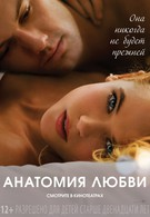 Анатомия любви (2014)