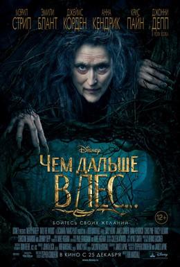 Постер фильма Чем дальше в лес (2014)