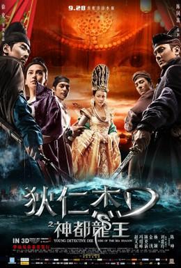 Постер фильма Молодой детектив Ди: Восстание морского дракона (2013)