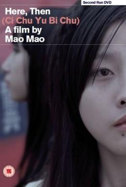 Постер фильма Здесь, тогда (2012)