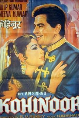 Постер фильма Кохинур (1960)