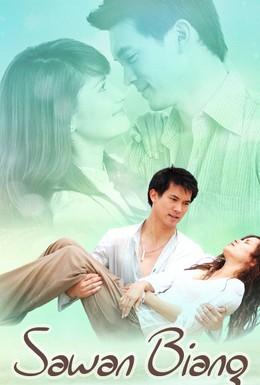 Постер фильма Покинутый рай (2008)