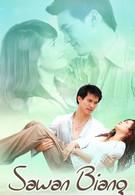 Покинутый рай (2008)