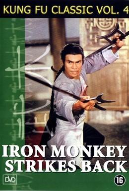 Постер фильма Железная обезьяна 2 (1978)