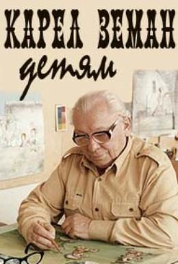 Постер фильма Карел Земан детям (1980)