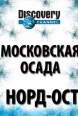 Постер фильма Террор в Москве (2003)
