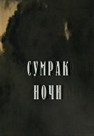 Сумрак ночи (2008)