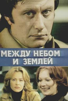 Постер фильма Между небом и землей (1977)