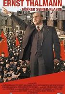 Эрнст Тельман – вождь своего класса (1955)