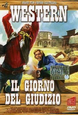 Постер фильма Судный день (1971)