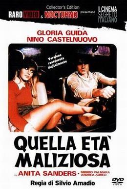 Постер фильма Опасный возраст (1975)