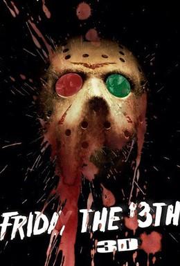 Постер фильма Пятница 13-е (2017)