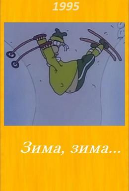 Постер фильма Зима, зима (1995)